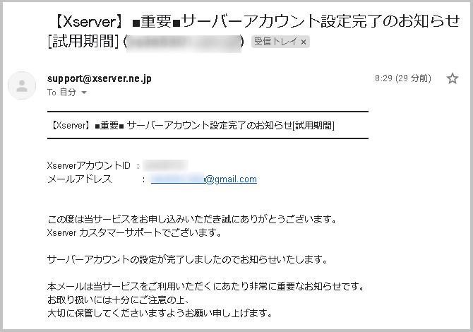 エックスサーバー登録完了メール
