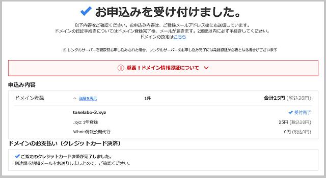 お名前.comドメイン取得完了