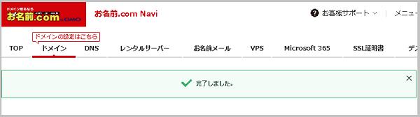 ネームサーバーの設定完了