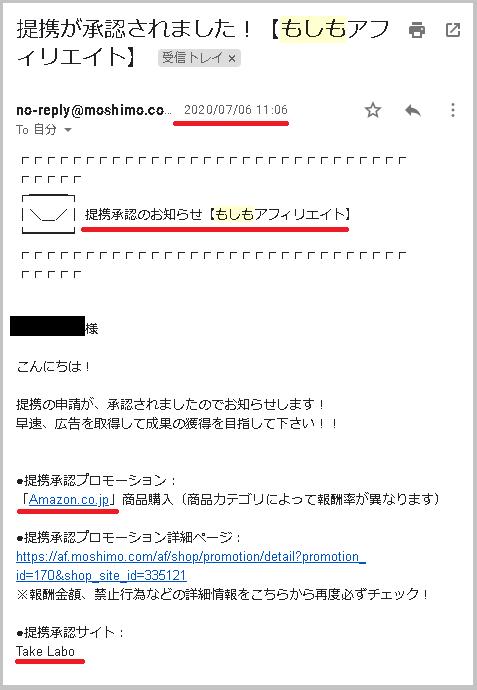 Amazonアソシエイト承認メール