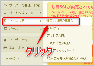 SSL設定ページ