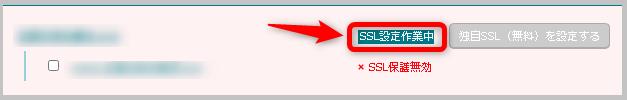 SSL設定中