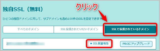 SSL設定完了
