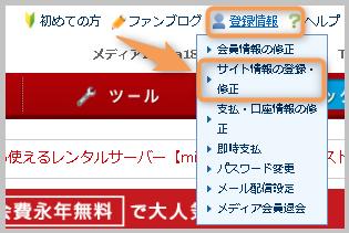 サイト情報の登録・修正ページ