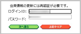 サイト情報の登録・修正