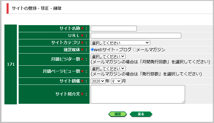 サイト情報を入力する