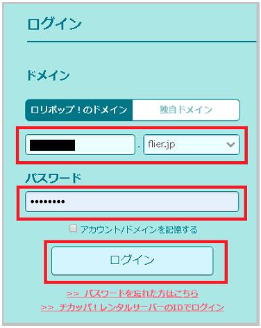 ロリポップのログイン情報