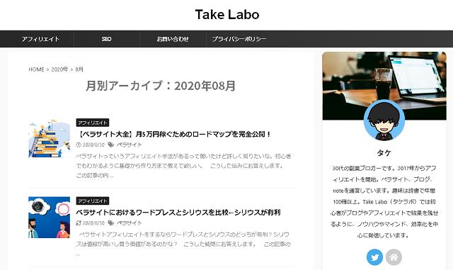 タケラボブログ2ヶ月目