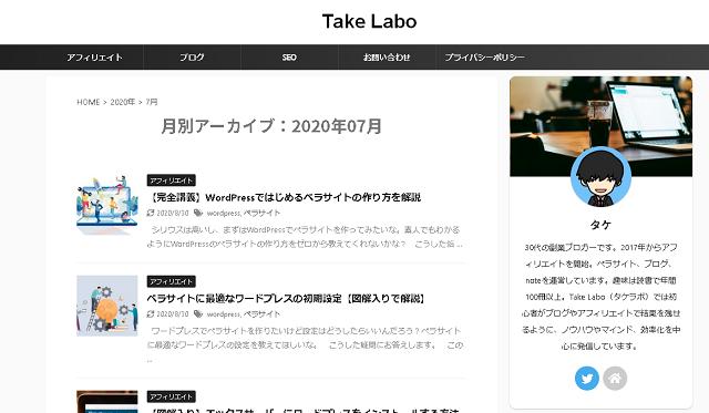 タケラボブログ1ヶ月目