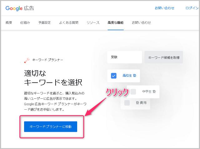 キーワードプランナーの登録ページを表示