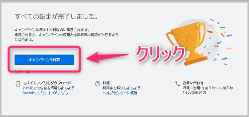キーワードプランナーを無料にする方法