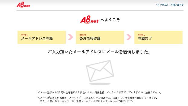 A8.net仮登録