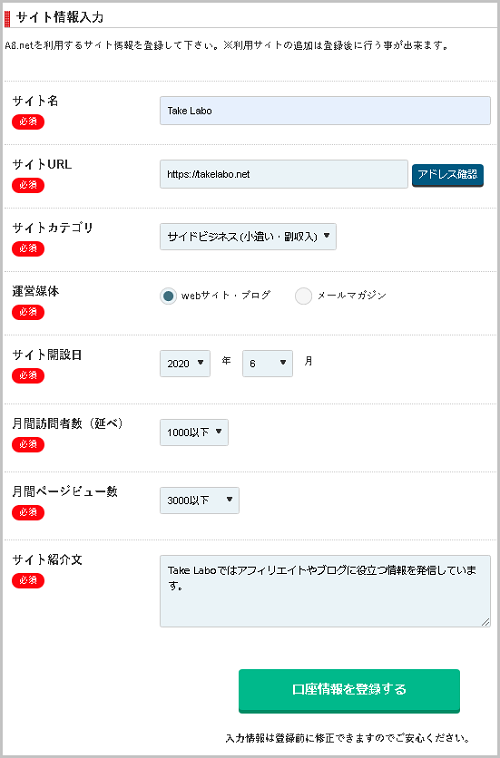 サイト情報入力