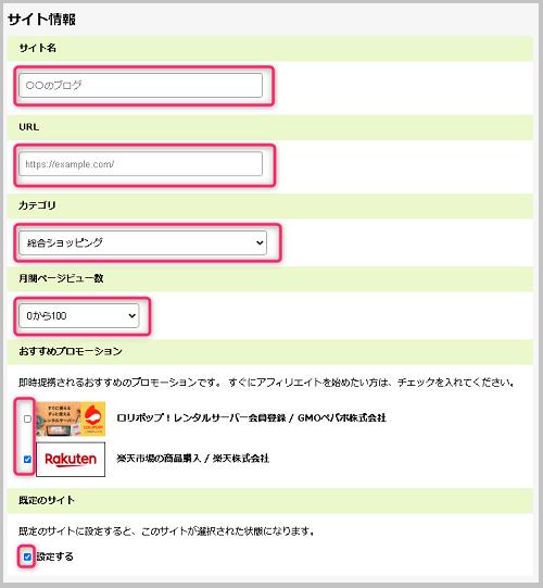 サイト情報の登録