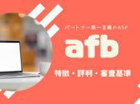afbの特徴・評判・審査