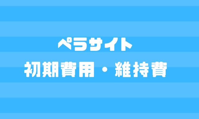 ペラサイトの初期費用と維持費【おすすめサービスも紹介】